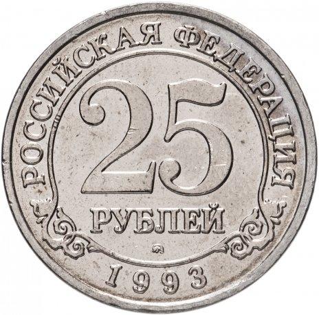 купить 25 рублей 1993 ММД  Арктикуголь, о. Шпицберген