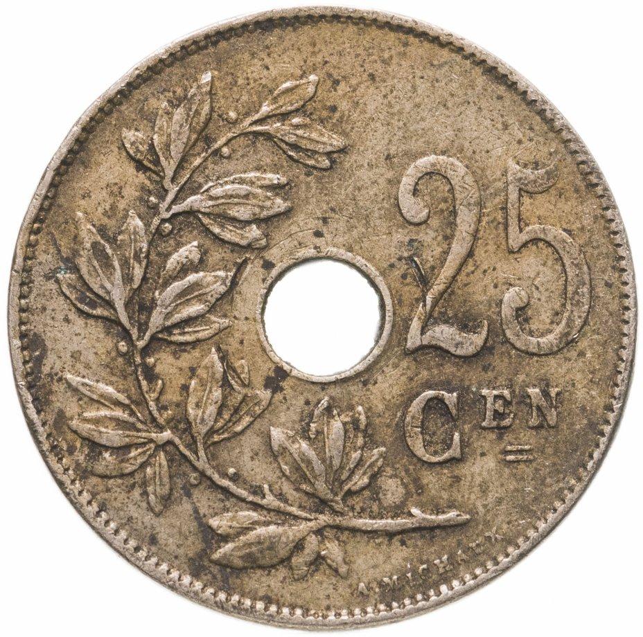 купить Бельгия 25 сантимов (centimes) 1910-1929 Надпись на голландском - 'KONINGRIJK BELGIË', случайная дата