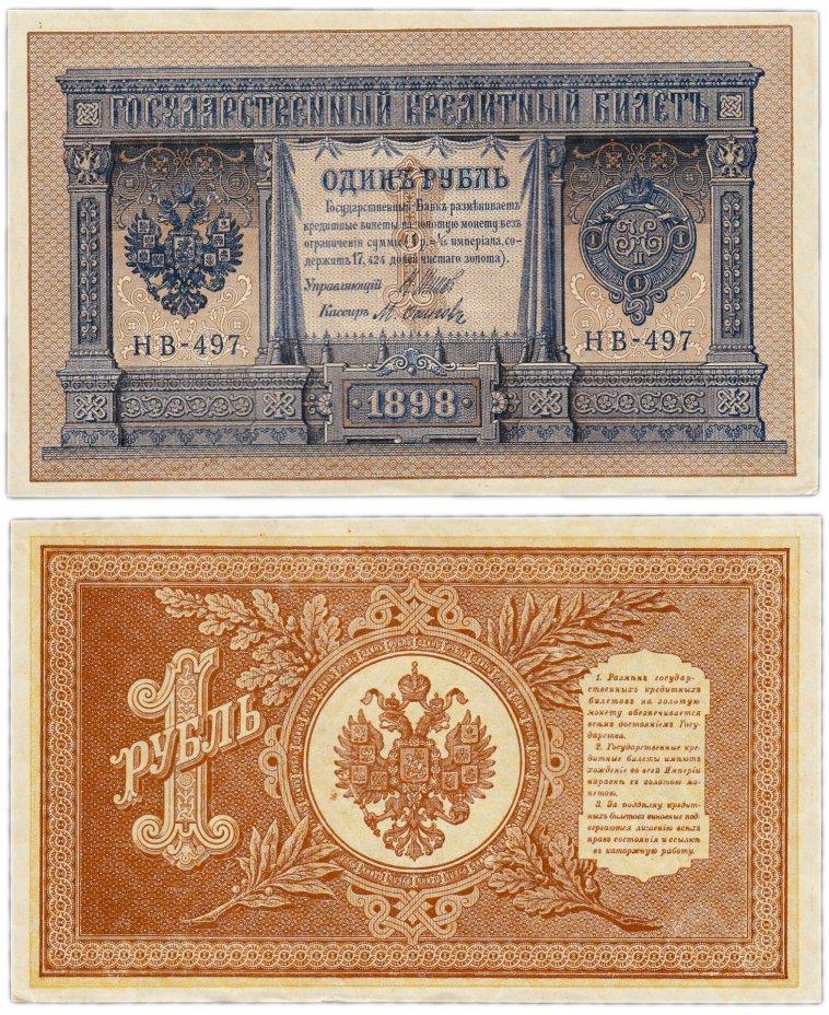 купить 1 рубль 1898 НВ-497 управляющий Шипов, кассир Осипов
