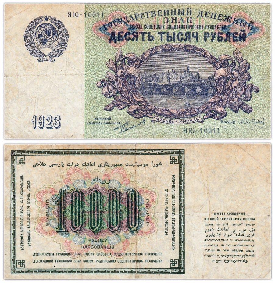 купить 10000 рублей 1923  наркомфин Сокольников, кассир Сапунов