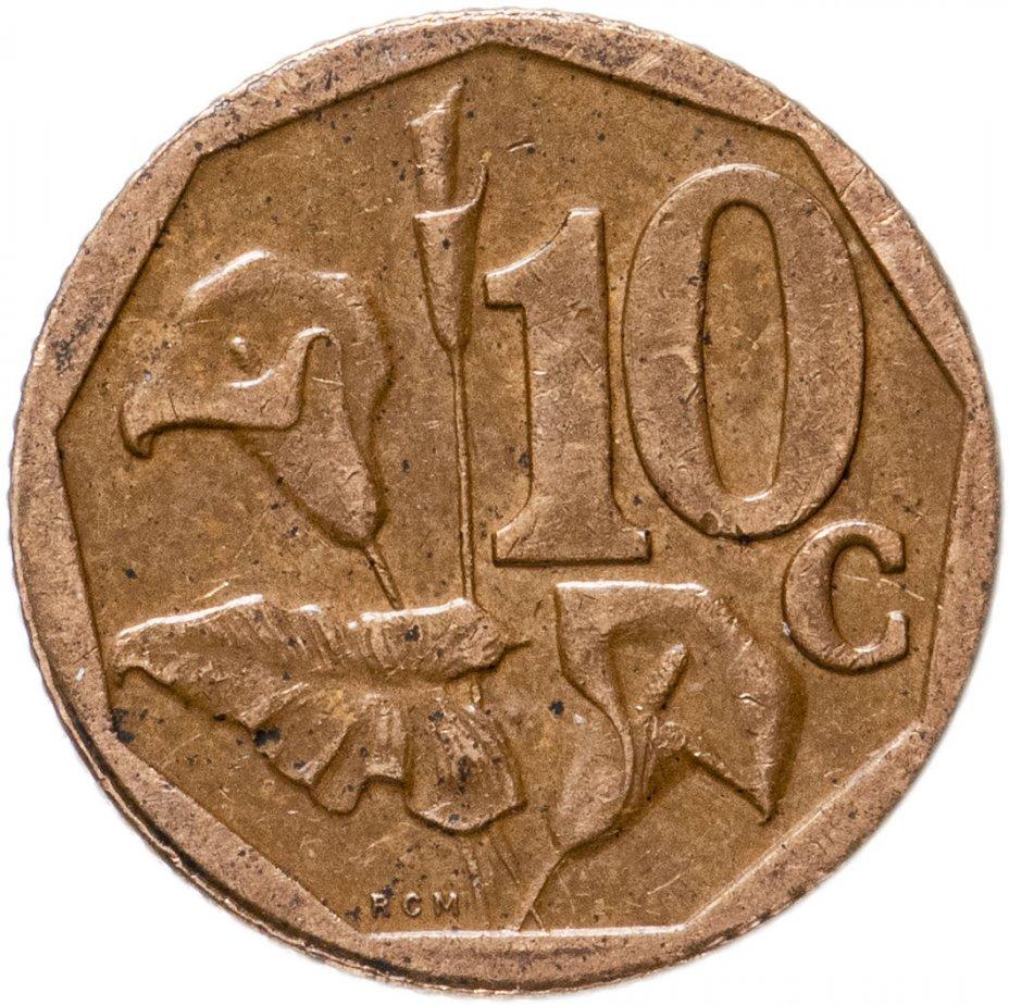 купить ЮАР 10 центов (cent) 2000-2011 случайный год