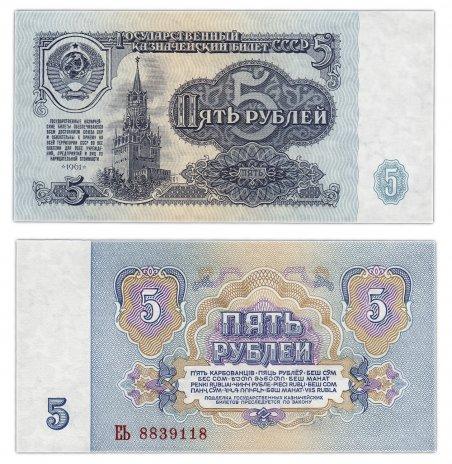 купить 5 рублей 1961 ПРЕСС