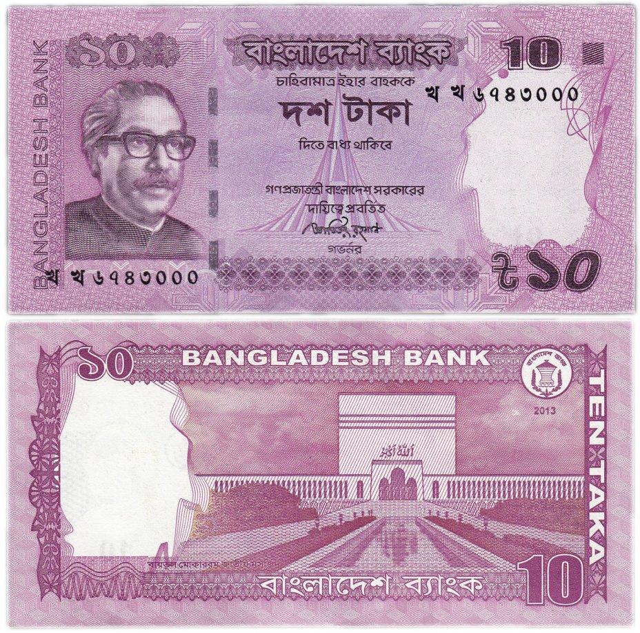 купить Бангладеш 10 така 2013 (Pick 54b)