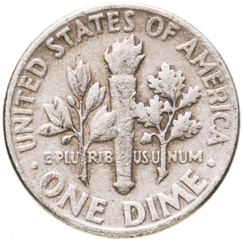купить США 10 центов (дайм, one dime) 1951 без знака монетного двора