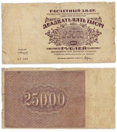 купить 25000 рублей 1921 кассир Солонинин, Московская фабрика ГОЗНАК