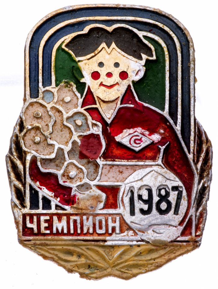 купить Значок Спартак  Чемпион СССР  по Футболу 1987 (Разновидность случайная )