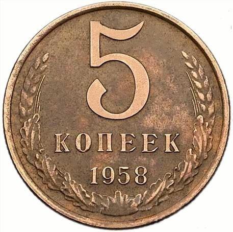 купить 5 копеек 1958 года