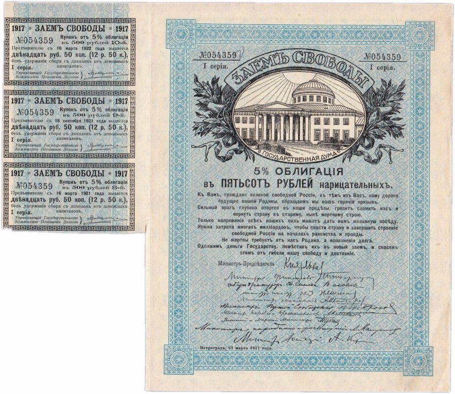 купить Заем Свободы 500 рублей 1917