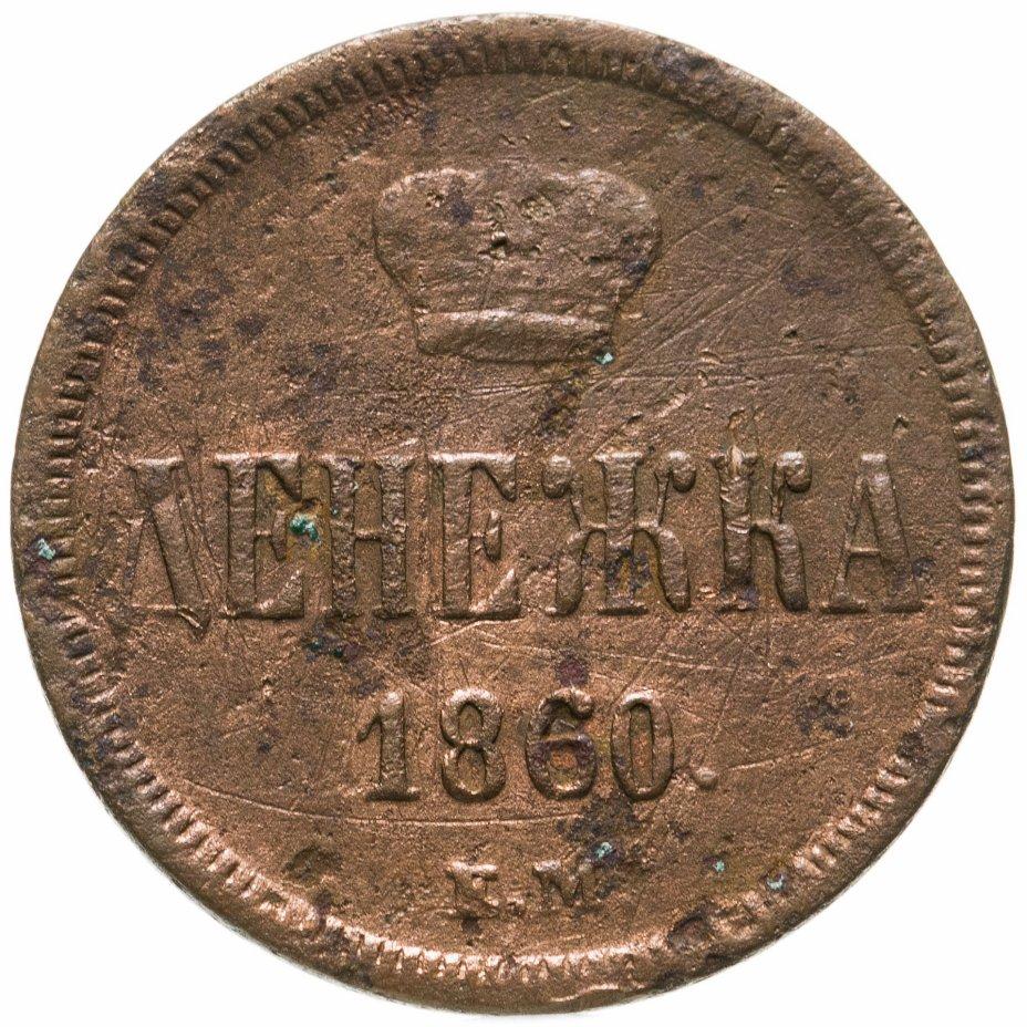 купить денежка 1860 ЕМ