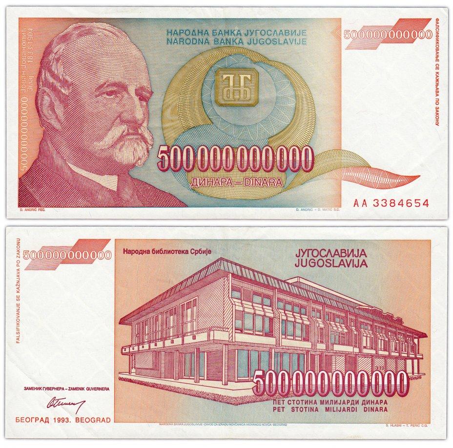 купить Югославия 500000000000 динар 1993