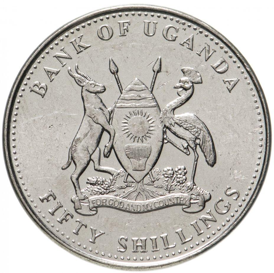 купить Уганда 50 шиллингов (shillings) 1998-2015, случайная дата