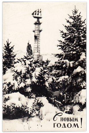 """купить Открытка (открытое письмо) """"С Новым Годом!"""" КТОФ г.Владивосток 1968"""