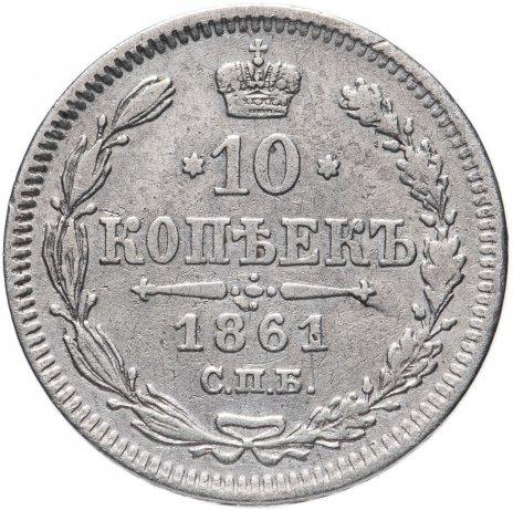 купить 10 копеек 1861 СПБ без инициалов минцмейстера