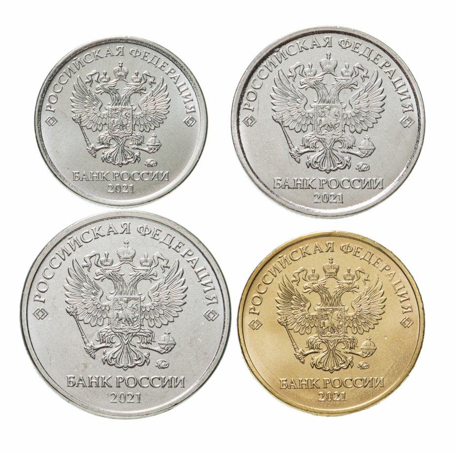 купить Полный годовой набор из 4 монет 1, 2, 5 и 10 рублей 2021