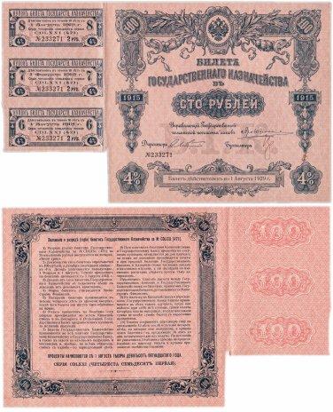 купить БГК Билет Государственного Казначейства 100 рублей 1915 директор Лебединский с купонами