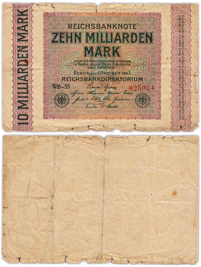 купить Германия 10000000000 марок 1923 (Pick 117)