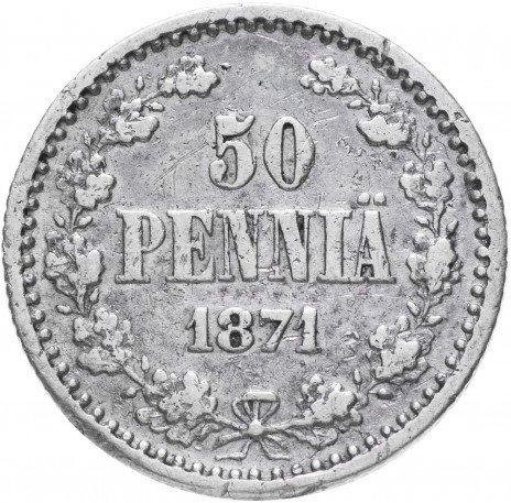 купить 50 пенни 1871 S, монета для Финляндии
