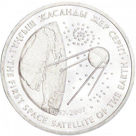"""купить Казахстан 50 тенге 2007 """"Космос - Первый спутник"""""""
