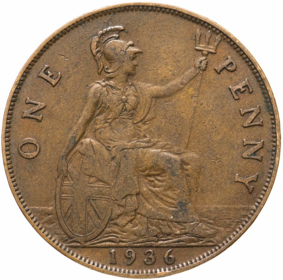 купить Великобритания 1 пенни 1936