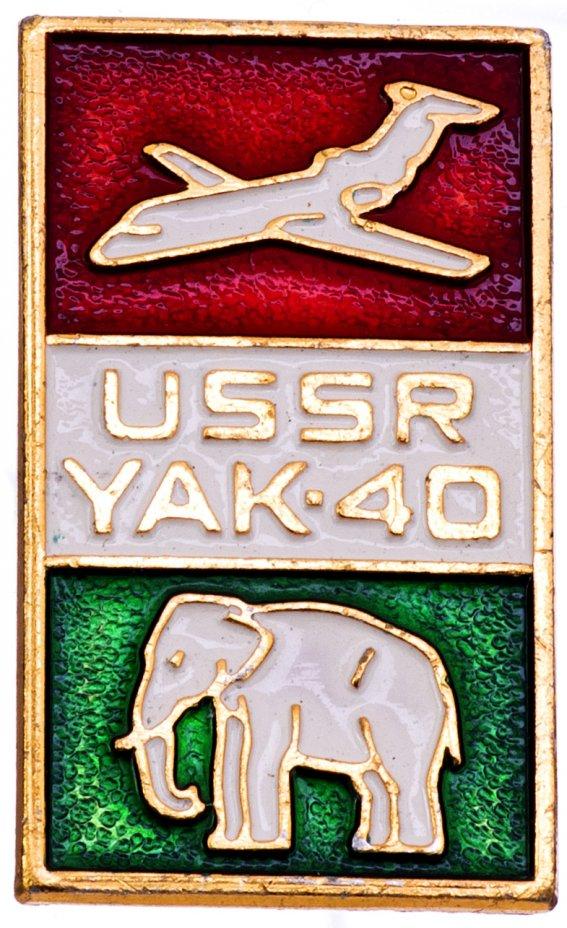 купить Значок Авиация СССР ЯК - 40   (Разновидность случайная )