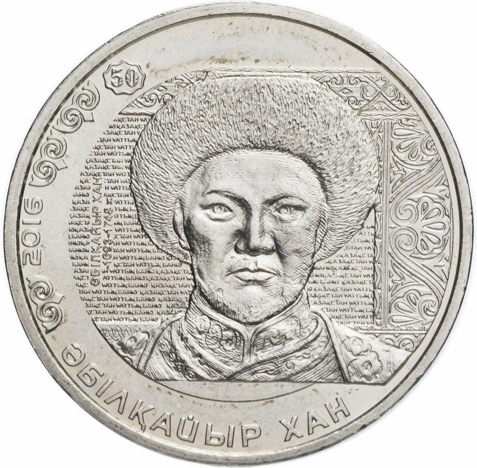 """купить Казахстан 100 тенге 2016 """"Портреты на банкнотах - Абулхаир хан"""""""