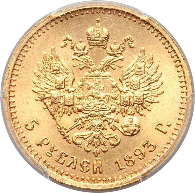 купить 5 рублей 1893 года (АГ)