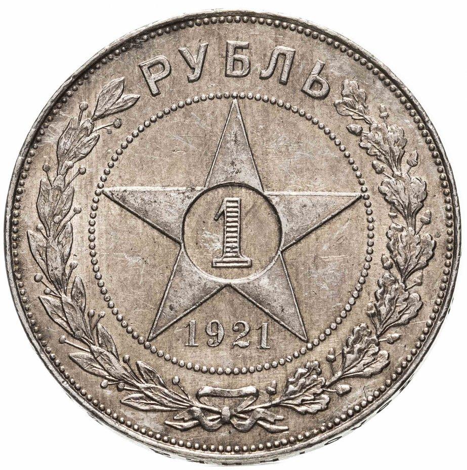 купить 1 рубль 1921 АГ
