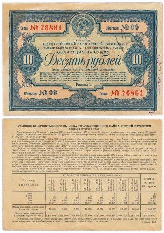купить Облигация 10 рублей 1939 Государственный Займ Третьей Пятилетки (выпуск второго года)