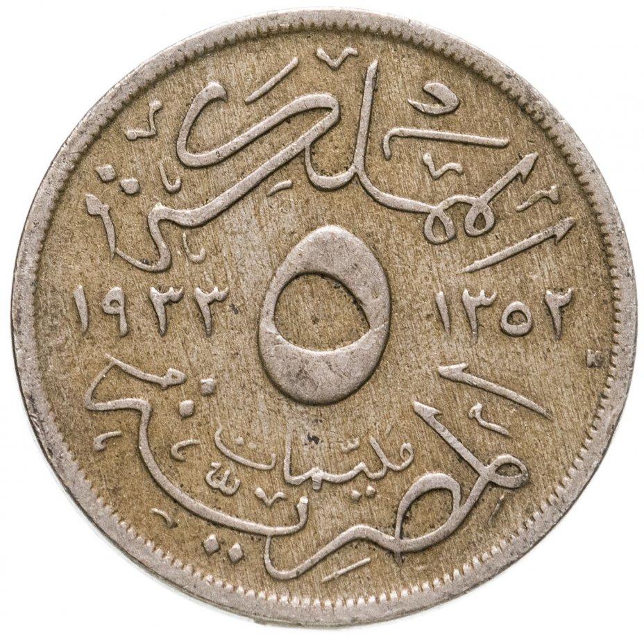 купить Египет 5 миллим (milliemes) 1933