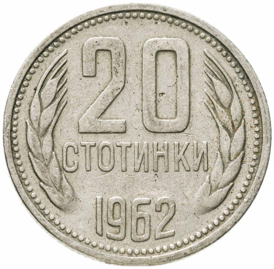 купить Болгария 20 стотинок 1962