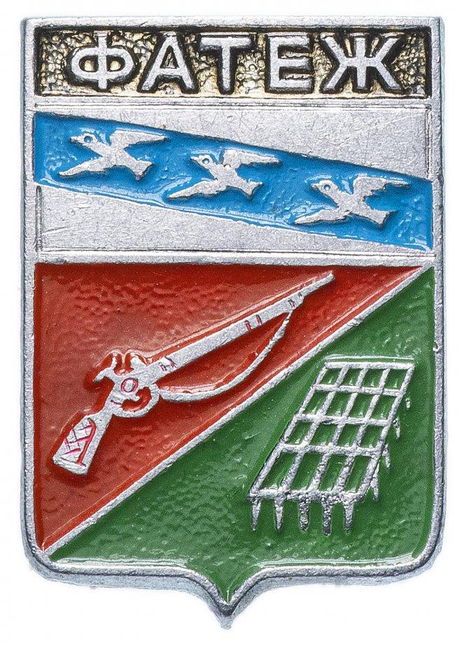 """купить Значок СССР 1978г """"Фатеж"""", Геральдика, Булавка"""