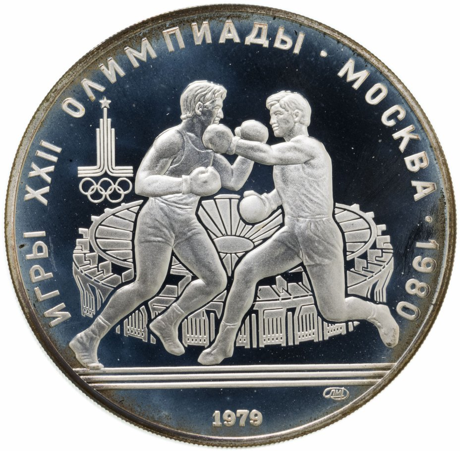 купить 10 рублей 1979 ЛМД бокс