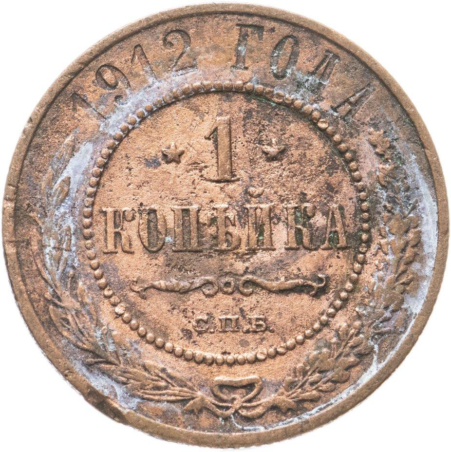 купить 1 копейка 1912 СПБ