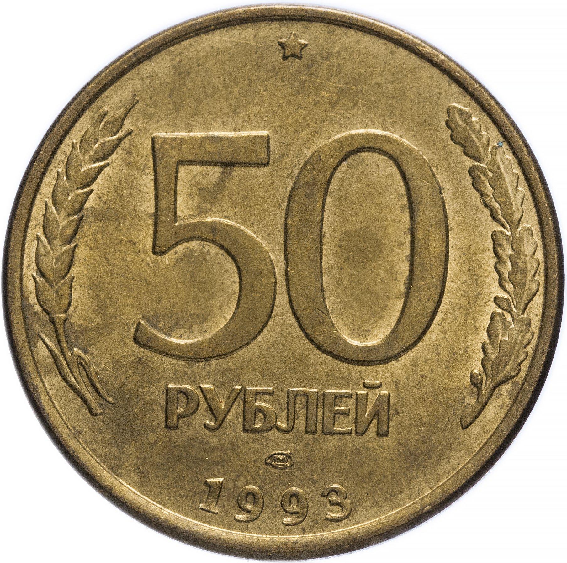 Купить 50 рублей 1993 монеты россии 1766 года