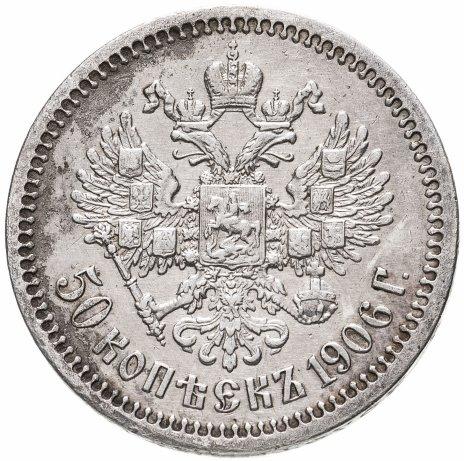 купить 50 копеек 1906 ЭБ