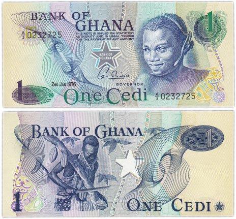 купить Гана 1 седи 1976 (pick 13с)