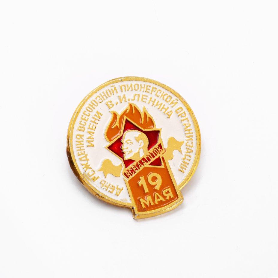 купить Значок 19 Мая -  День Рождения Всесоюзной Пионерской Организации имени В. И. Ленина  (Разновидность случайная )