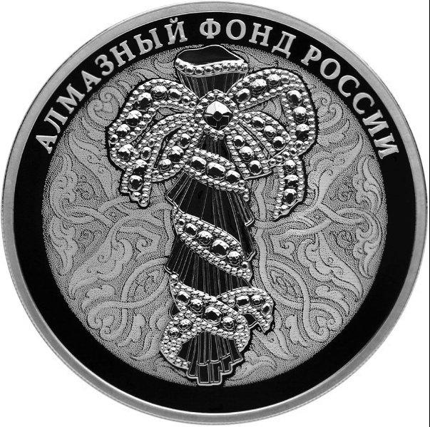 купить 3 рубля 2017 СПМД Proof портбукет Алмазный Фонд