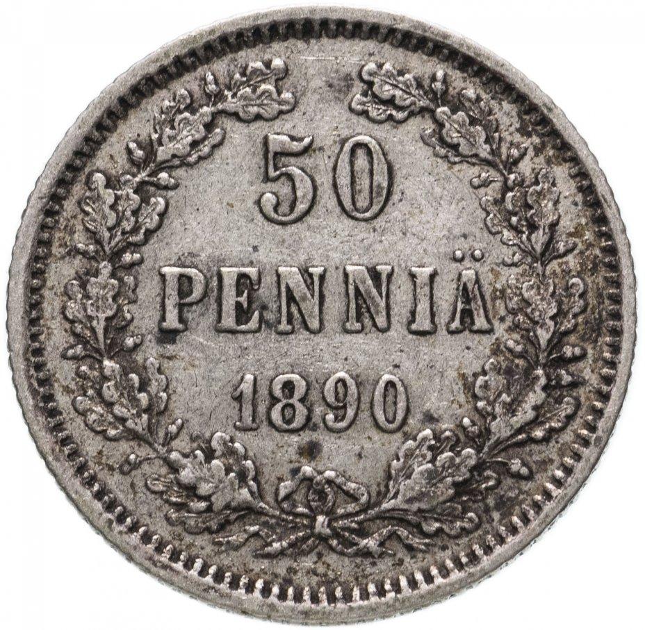 купить 50 пенни 1890 L, монета для Финляндии