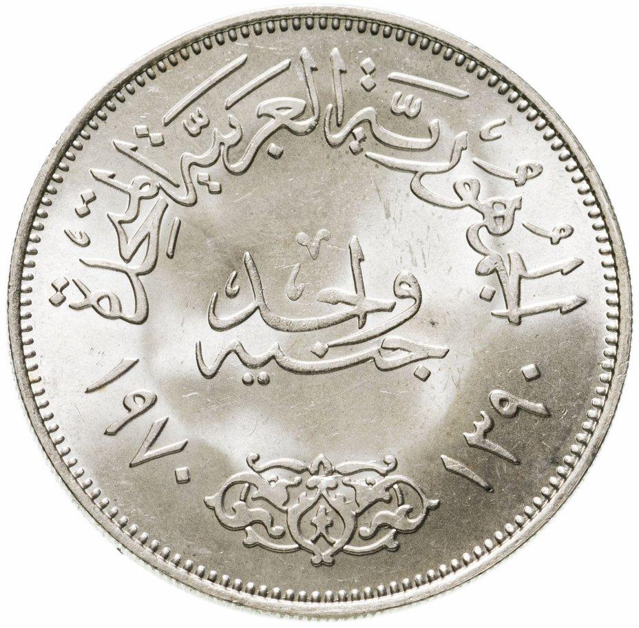"""купить Египет 1 фунт (pound) 1970 """"Президент Гамаль Абдель Насер"""""""