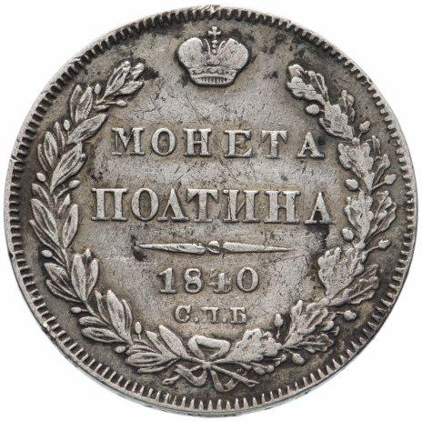 купить Полтина 1840 СПБ-НГ