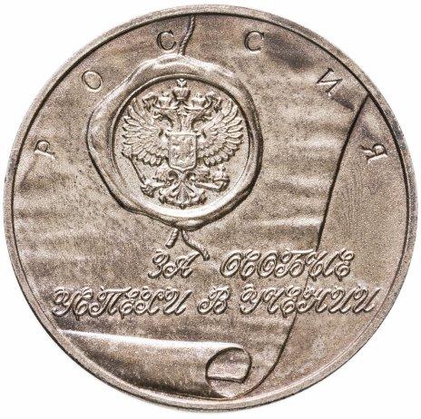купить Серебряная  школьная медаль Россия 1992