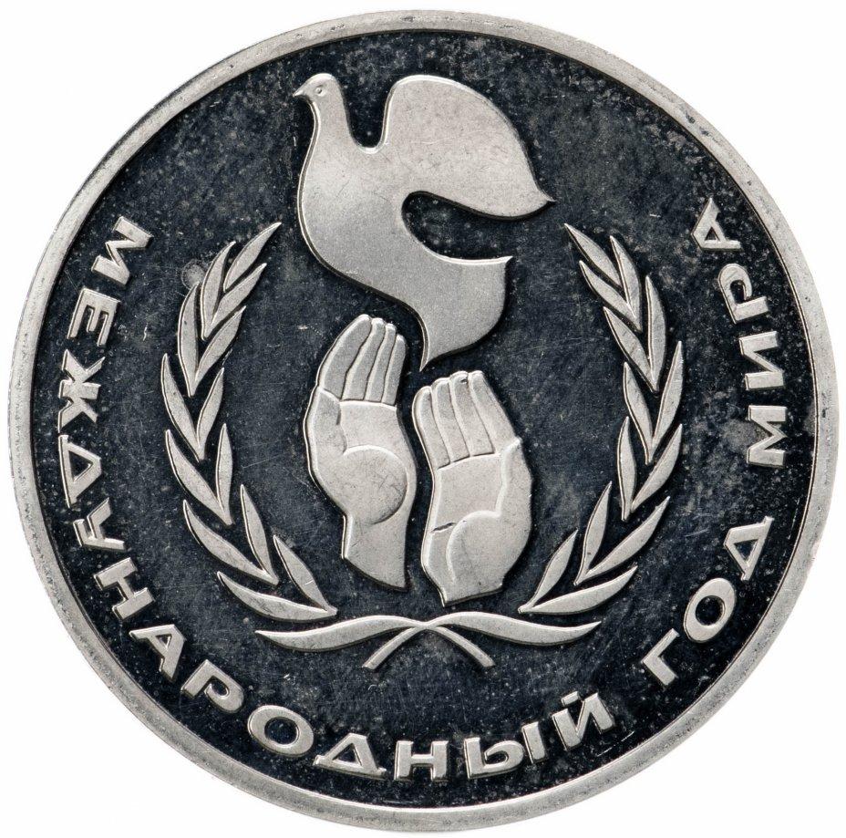 купить 1 рубль 1986 Proof Международный год мира, новодел