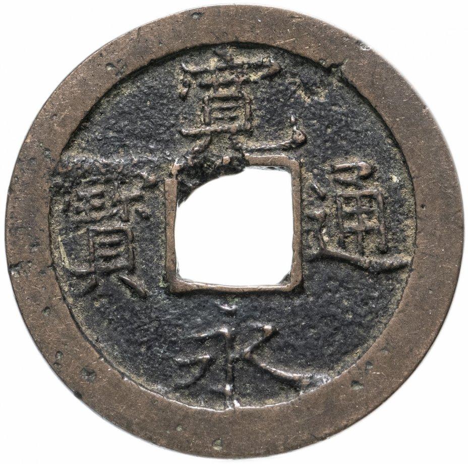 купить Япония, Канъэй цухо (Син Канъэй цухо), 1 мон, 7 монетных дворов Киёмидзу-дэра, Киото, Ямасиро, 1736-45