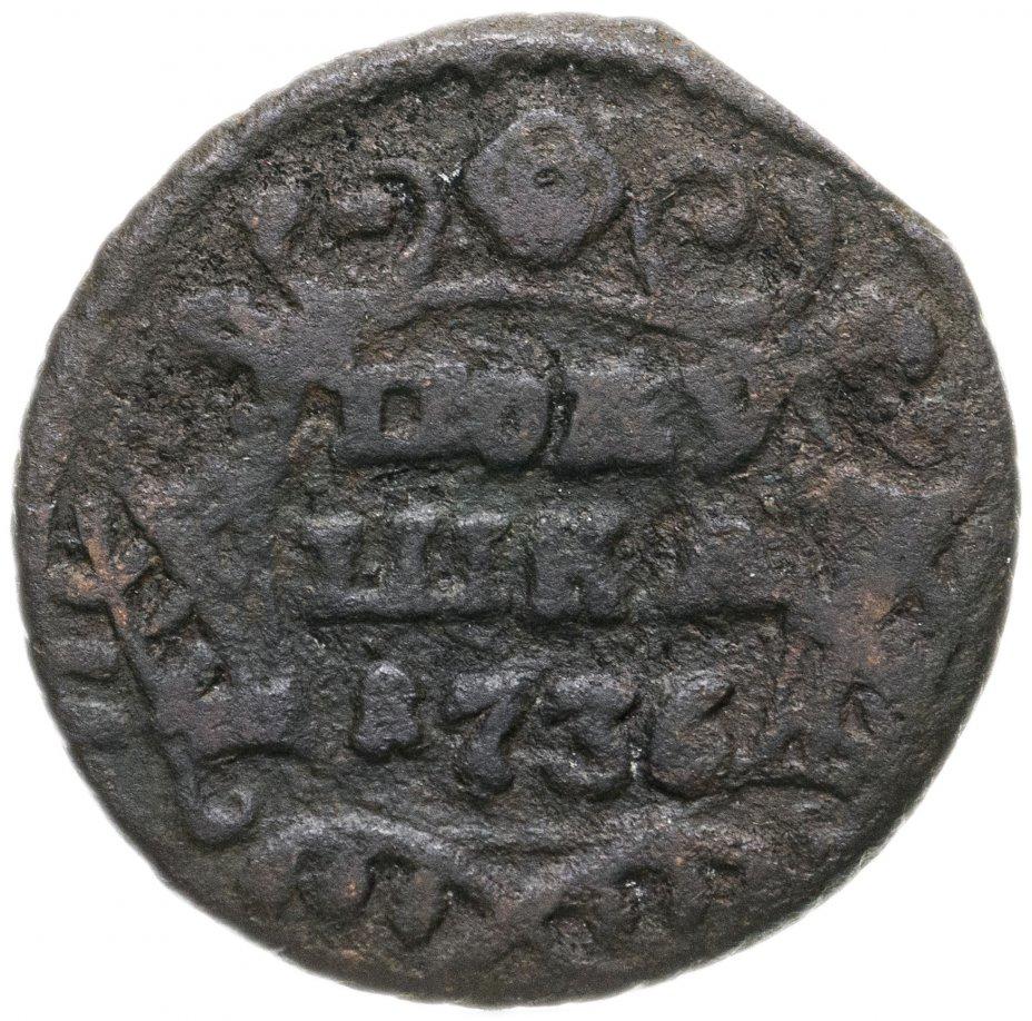 купить Полушка 1736