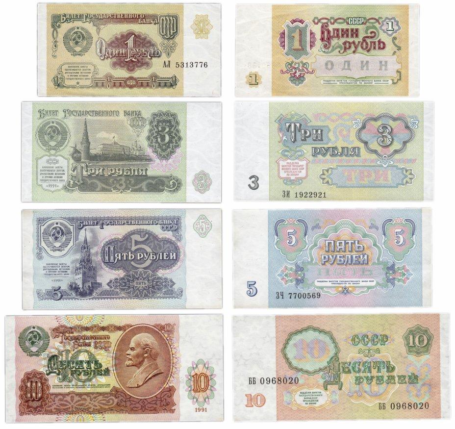 купить Набор банкнот 1, 3, 5 и 10 рублей образца 1991 года (4 боны)
