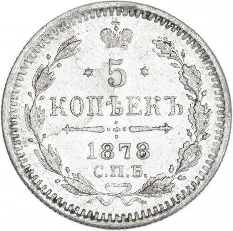 купить 5 копеек 1878 СПБ-НФ