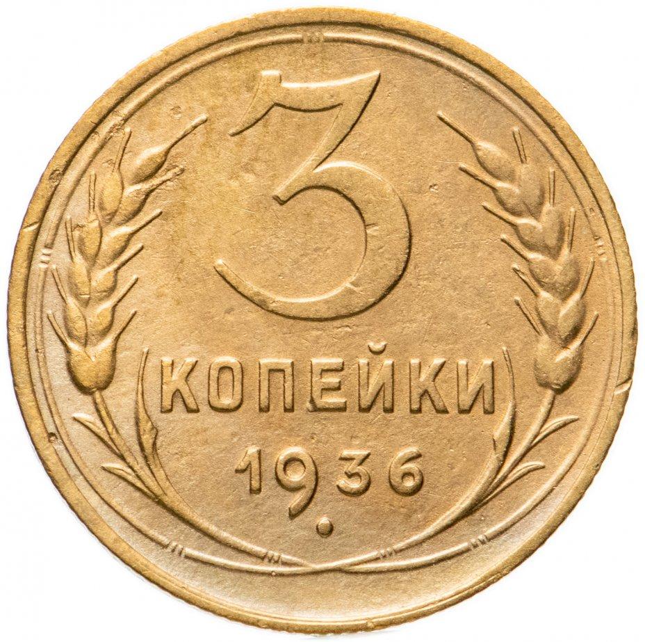 купить 3 копейки 1936