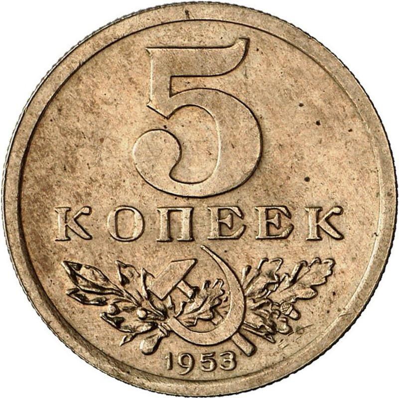купить 5 копеек 1953 года пробные