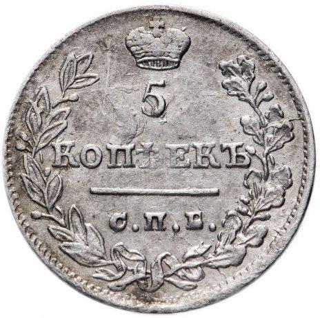 купить 5 копеек 1823 СПБ-ПД   реверс корона узкая